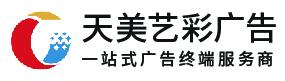 天美艺彩广告公司响应式网站建站案例