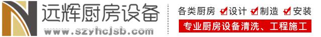 远辉厨房设备网站建设案例